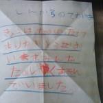 お手紙。意外とうれしいね。